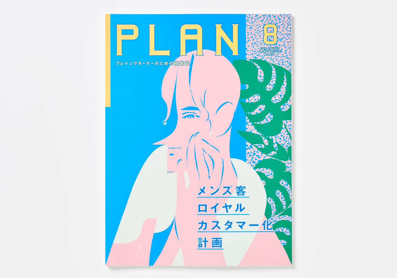 PLAN_美容の経営プラン2019年8月号_2