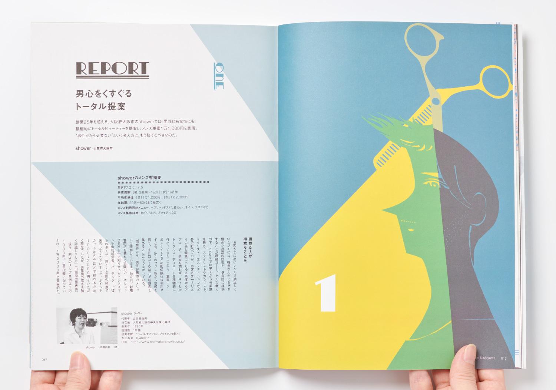 PLAN_美容の経営プラン2019年8月号_6