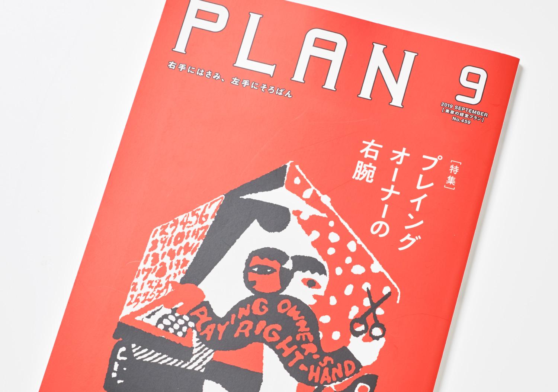 PLAN_美容の経営プラン2019年9月号_1
