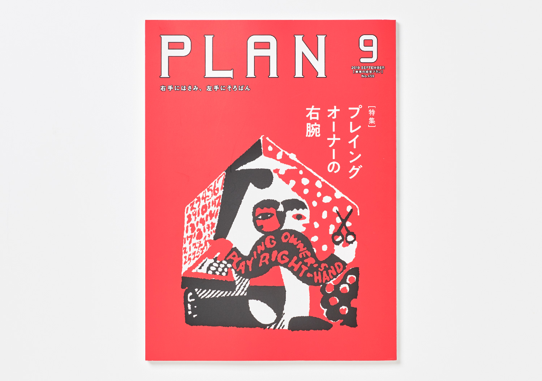 PLAN_美容の経営プラン2019年9月号_2