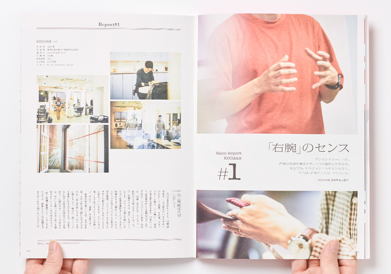 PLAN_美容の経営プラン2019年9月号_4
