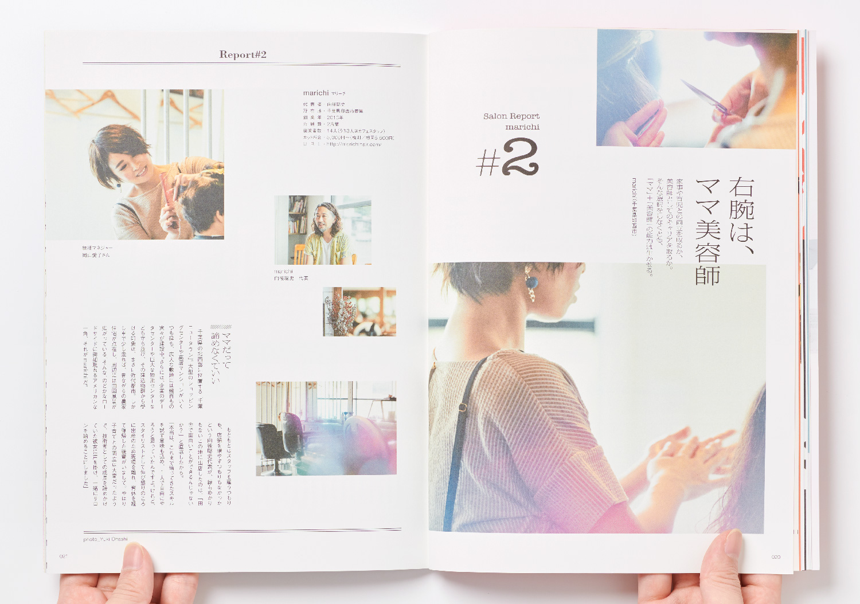 PLAN_美容の経営プラン2019年9月号_6