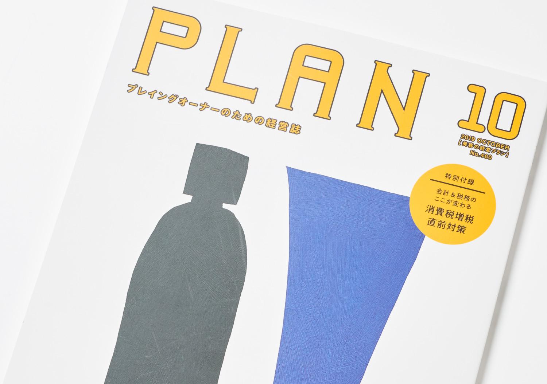 PLAN_美容の経営プラン2019年10月号_1