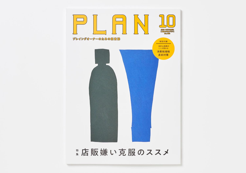 PLAN_美容の経営プラン2019年10月号_2