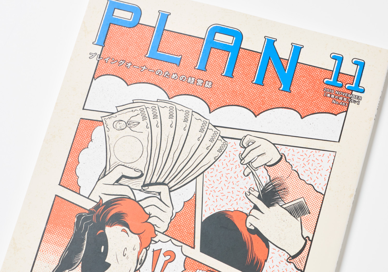PLAN_美容の経営プラン2019年11月号_1