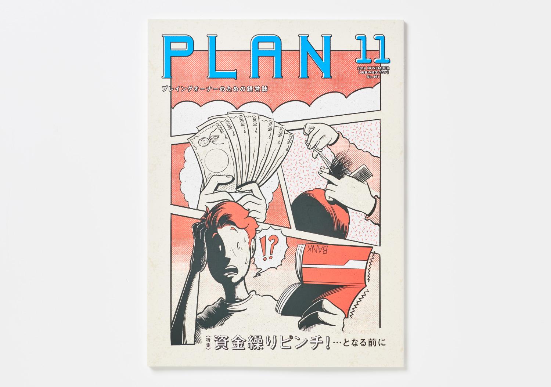 PLAN_美容の経営プラン2019年11月号_2