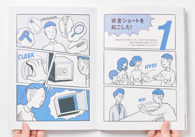 PLAN_美容の経営プラン2019年11月号_4