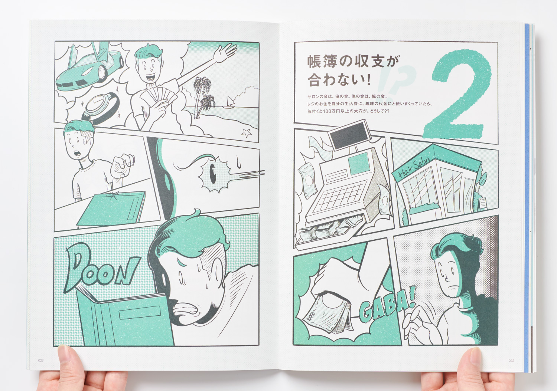 PLAN_美容の経営プラン2019年11月号_9