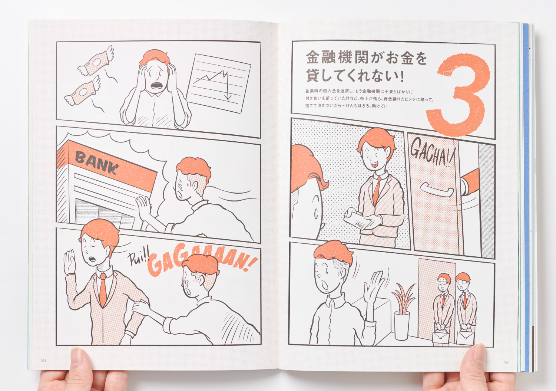 PLAN_美容の経営プラン2019年11月号_12