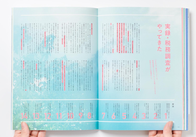 PLAN_美容の経営プラン2019年11月号_19