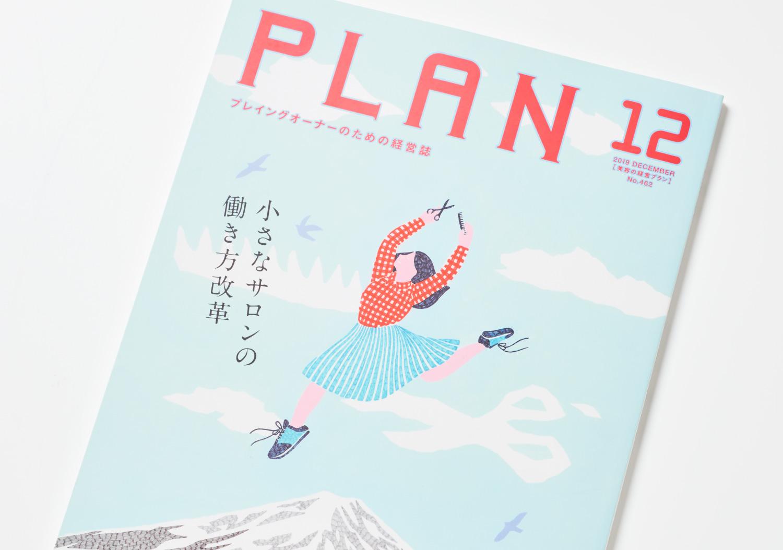 PLAN_美容の経営プラン2019年12月号_1