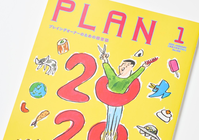 PLAN_美容の経営プラン2020年1月号_1