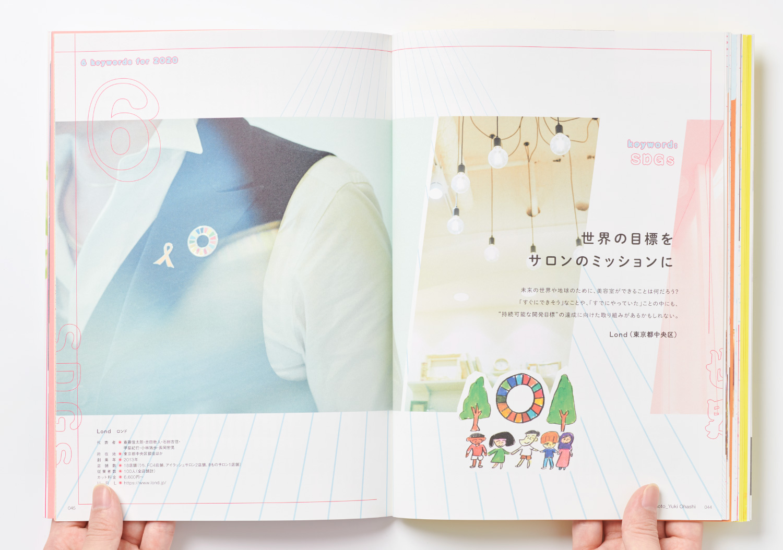 PLAN_美容の経営プラン2020年1月号_13