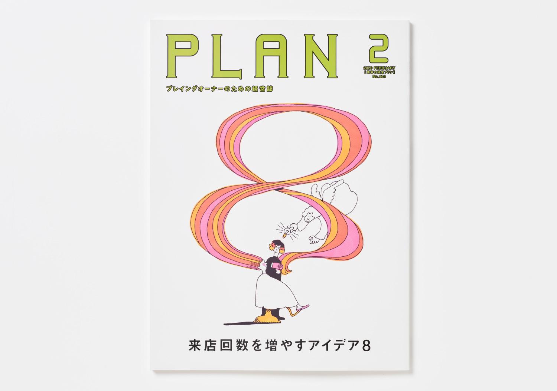 PLAN_美容の経営プラン2020年2月号_2