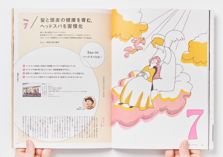 PLAN_美容の経営プラン2020年2月号_16