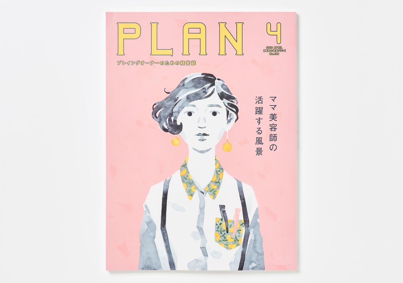 PLAN_美容の経営プラン2020年4月号_2