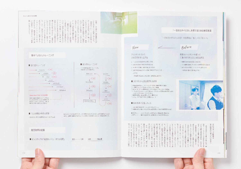 PLAN_美容の経営プラン2020年6月号_8