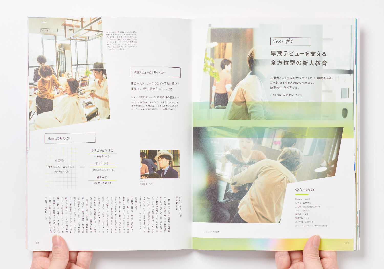 PLAN_美容の経営プラン2020年6月号_9