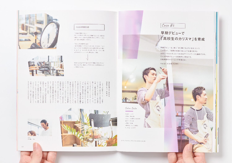 PLAN_美容の経営プラン2020年6月号_13