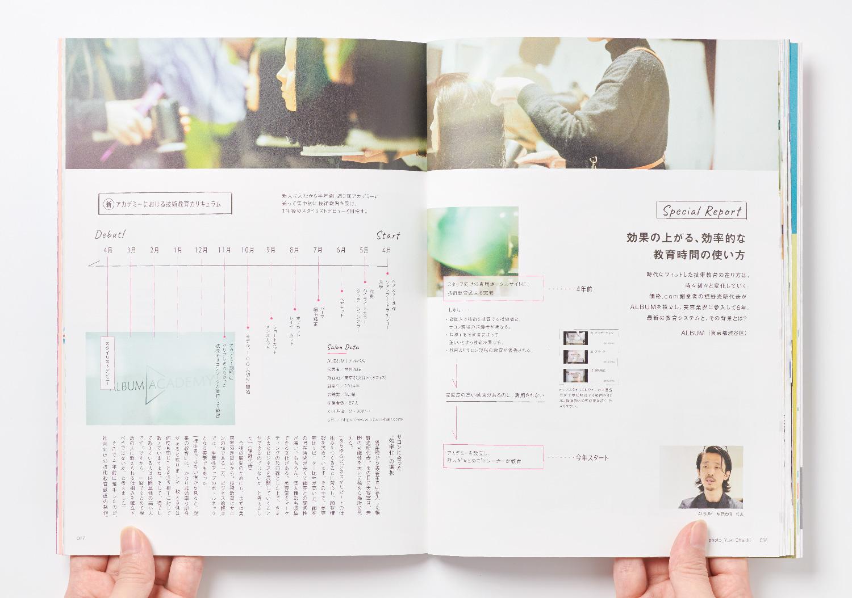 PLAN_美容の経営プラン2020年6月号_17