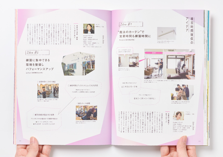 PLAN_美容の経営プラン2020年6月号_19
