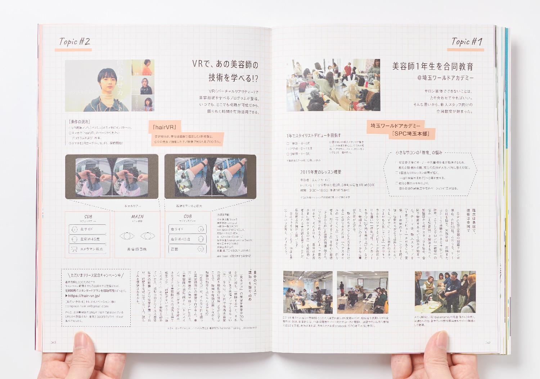 PLAN_美容の経営プラン2020年6月号_20