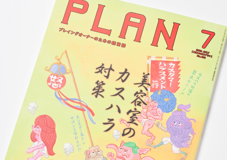 PLAN_美容の経営プラン2020年7月号_1