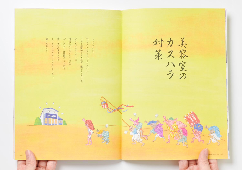 PLAN_美容の経営プラン2020年7月号_3