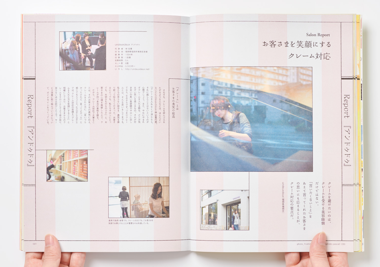 PLAN_美容の経営プラン2020年7月号_12