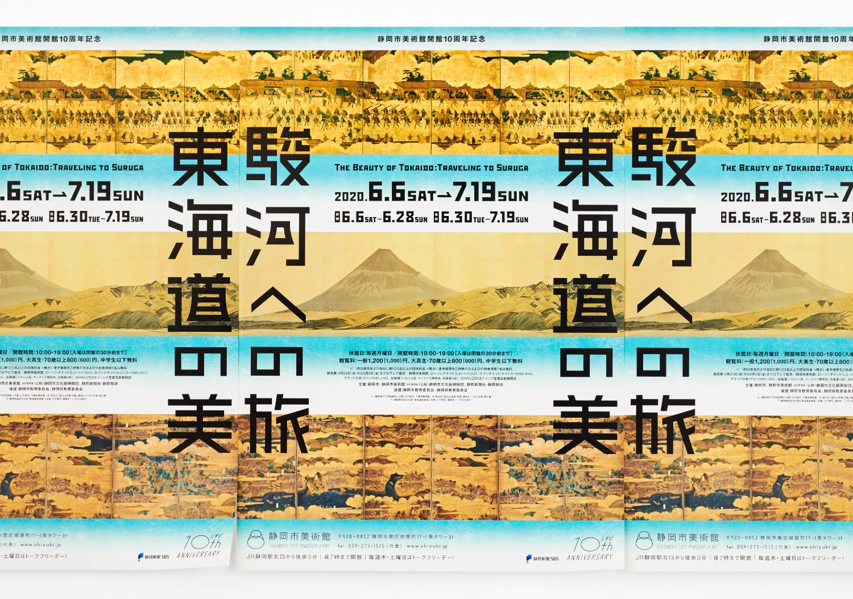 東海道の美 駿河への旅|静岡市美術館_1