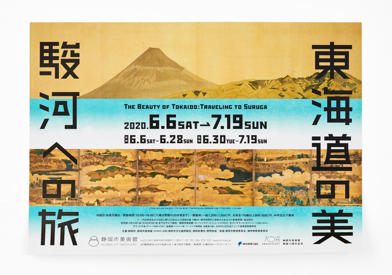 東海道の美 駿河への旅|静岡市美術館_2