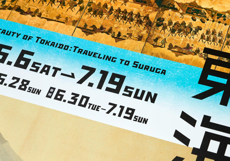 東海道の美 駿河への旅|静岡市美術館_3