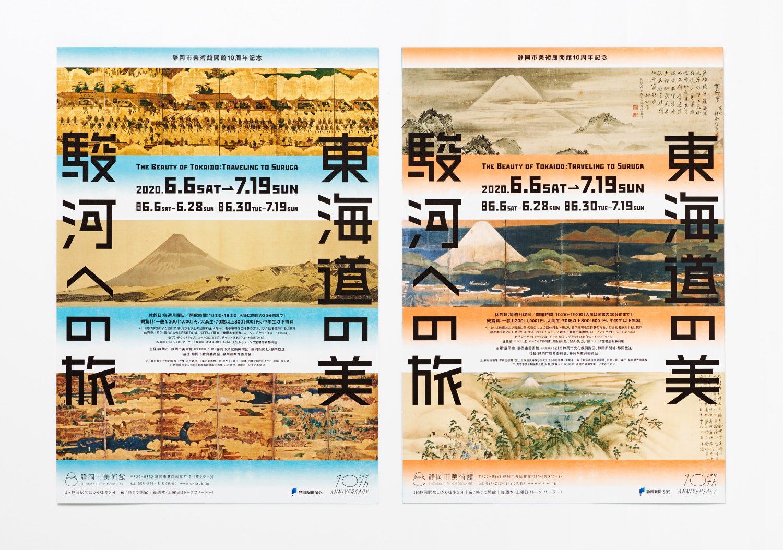 東海道の美 駿河への旅|静岡市美術館_4