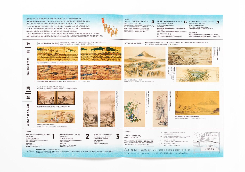 東海道の美 駿河への旅|静岡市美術館_5