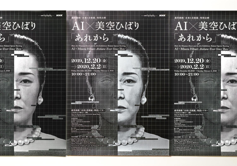 森美術館「未来と芸術展」特別企画 AI×美空ひばり「あれから」_1