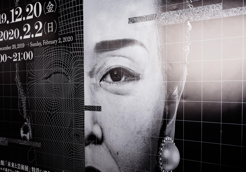 森美術館「未来と芸術展」特別企画 AI×美空ひばり「あれから」_2