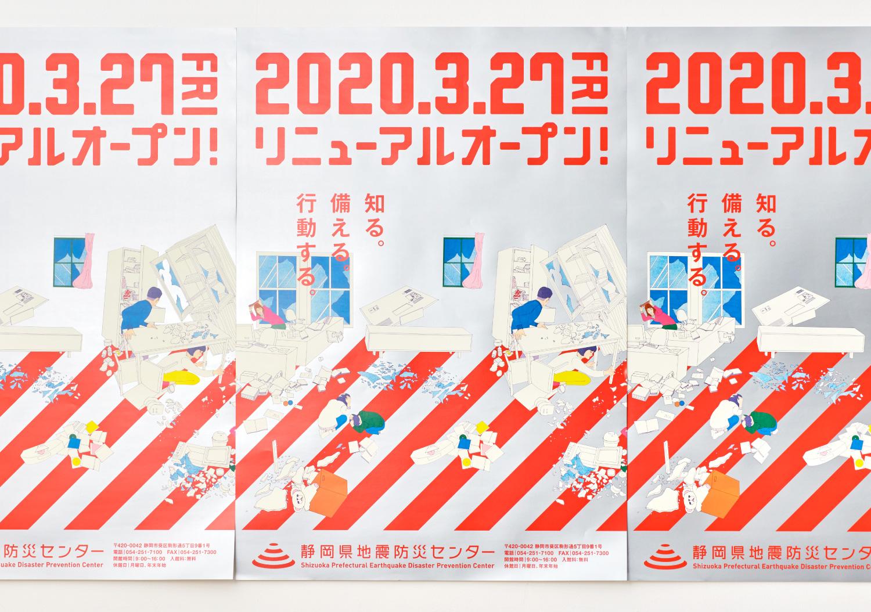 静岡地震防災センター_26