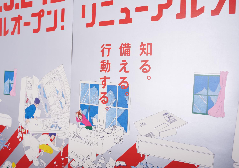 静岡地震防災センター_27