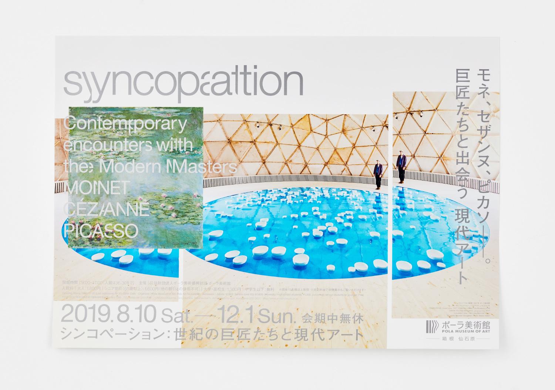 Syncopation|ポーラ美術館_2