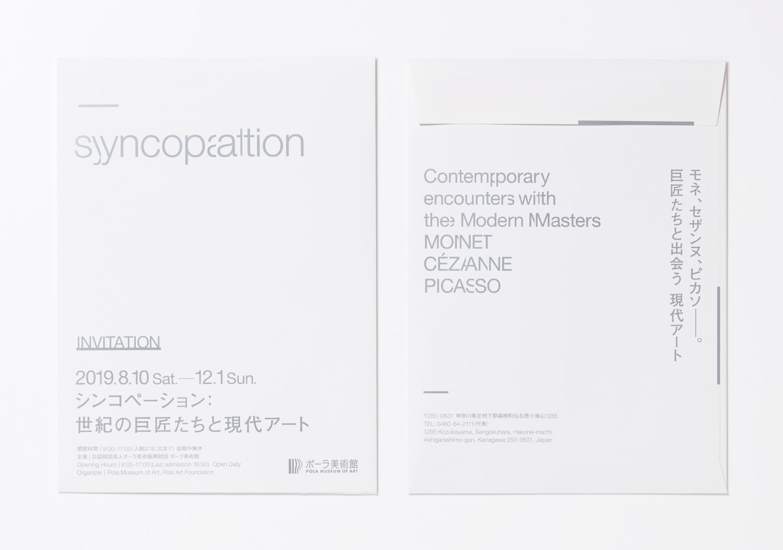 Syncopation|ポーラ美術館_6