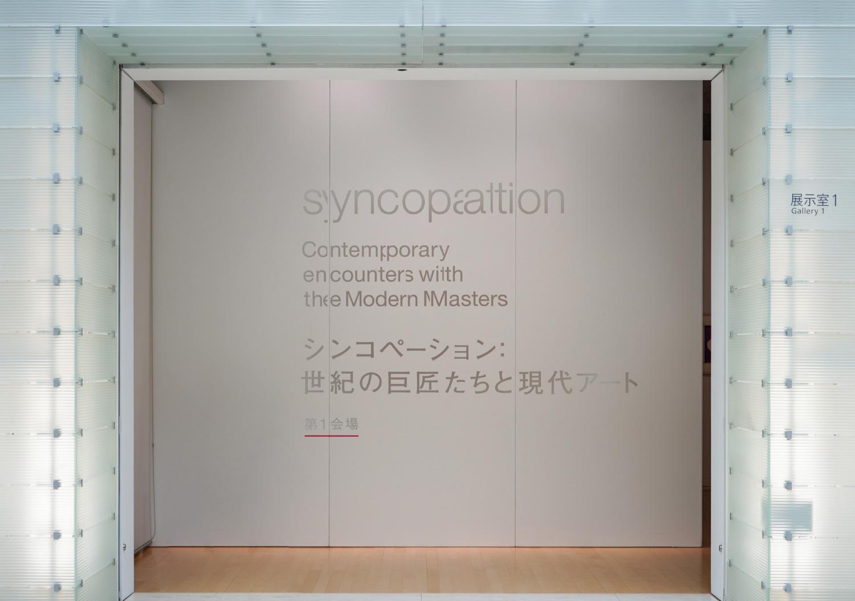 Syncopation|ポーラ美術館_13
