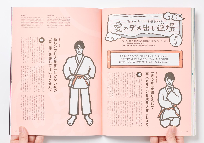 PLAN_美容の経営プラン連載「愛のダメ出し道場」_11