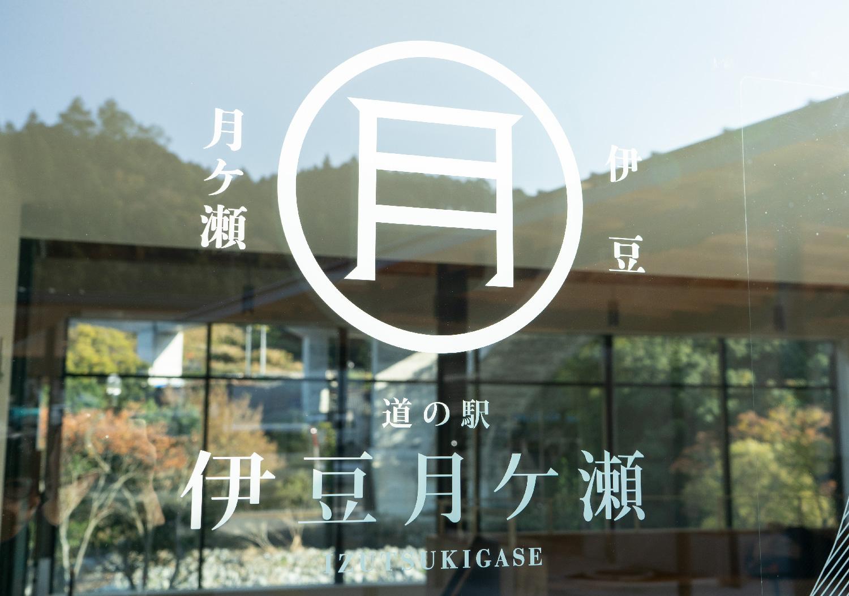 道の駅 伊豆月ヶ瀬_3