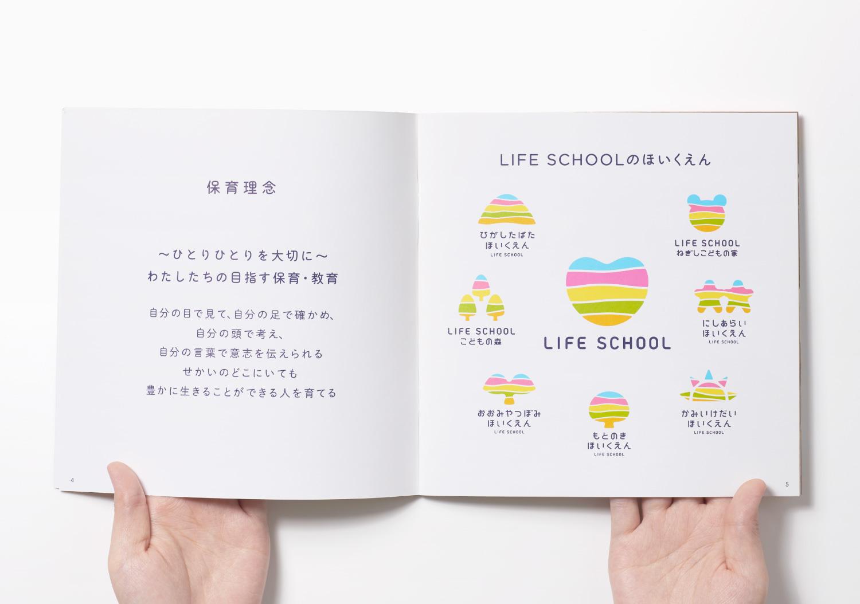 LIFE SCHOOL_3