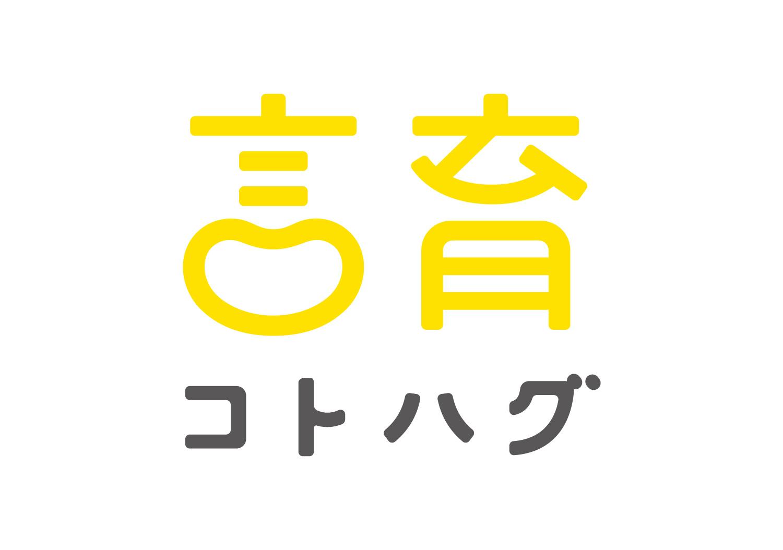 言育(コトハグ)_1
