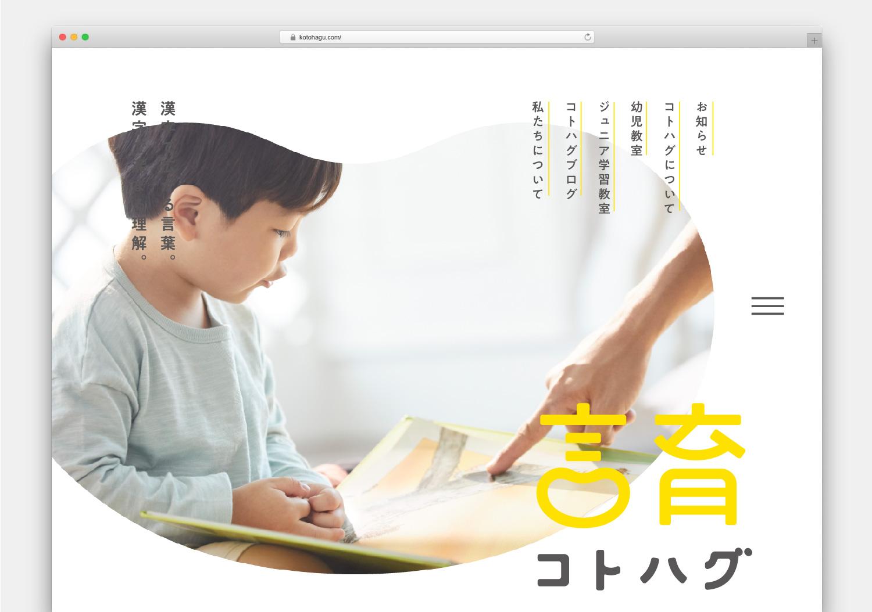 言育(コトハグ)_6