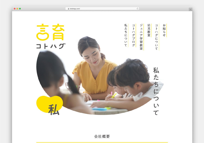 言育(コトハグ)_10