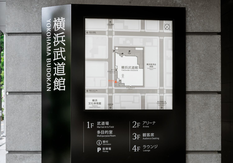 横浜武道館_4